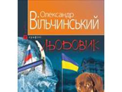 Oleksandr_Vіlchinskij__Lodovik