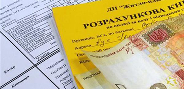 З документами на субсидію йдіть до ЖЕКу